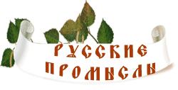 Русские Промыслы